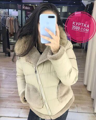 Куртки - Бежевый - Бишкек: Куртка новая одето 1 раз размер С Л очень теплая натуральный мех
