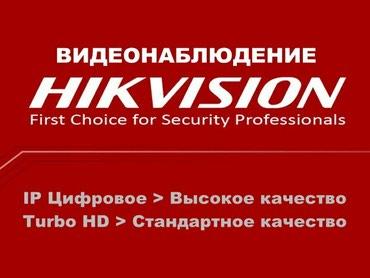 Производим монтаж видеонаблюдение, и в Бишкек