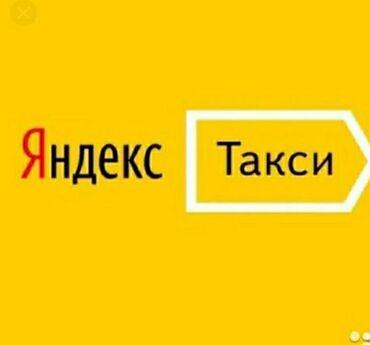 Водитель такси. С личным транспортом. (B). 0 %