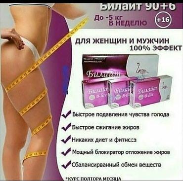 Самый эффективный   в Бишкек