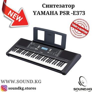 Музыкальные инструменты - Бишкек: Синтезатор yamaha psr-e373 - в наличии в наших магазинах!   61-клавишн