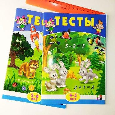 """купить протеин бишкек в Кыргызстан: Тесты (А5)   Конструктор """"Combined Toys"""" 209 деталей  Интернет магазин"""