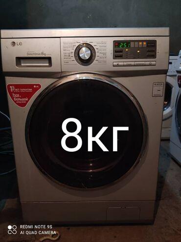 сколько стоит йоркширский терьер в Кыргызстан: Стиральная Машина LG 8 кг