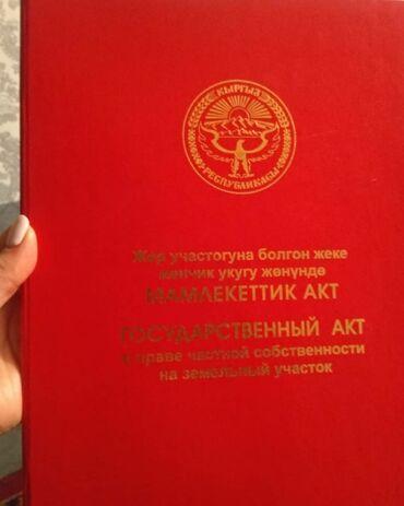 айфон 11 бу цена in Кыргызстан | ЧЕХЛЫ: 7 соток, Для строительства, Хозяин, Красная книга, Договор купли-продажи