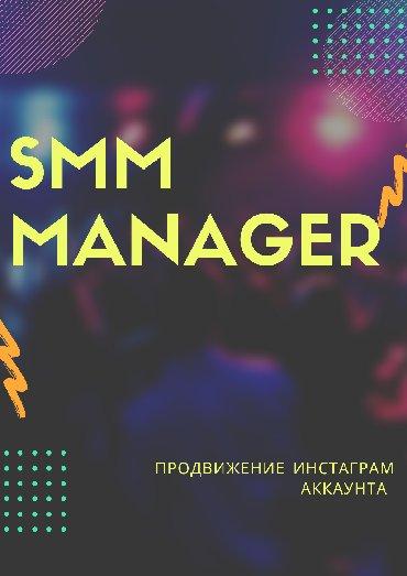совместное продвижение в Кыргызстан: SMM менеджер. Продвижение Instagram.Я предоставлю вам:-создание
