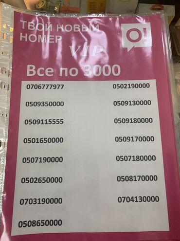 диски r15 цена в Кыргызстан: Продаю номера. цены окончательные