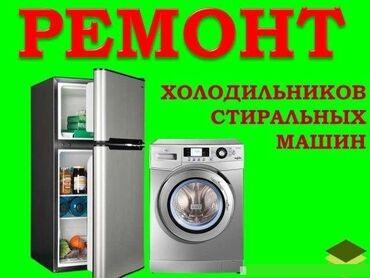 гостиница кара балта in Кыргызстан | КОРОВЫ, БЫКИ: Ремонт | Холодильники, морозильные камеры | С выездом на дом