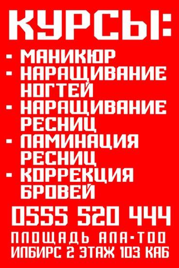 Курсы маникюра, наращивания ресниц. в Бишкек