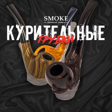 Личные вещи - Бишкек: Трубки для курения   купи трубу как у сталина!  Внешний вид трубки нап