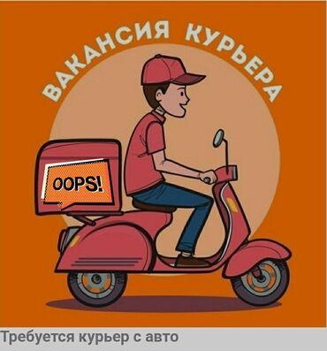 жгуты для тренировок бишкек в Кыргызстан: Требуются курьеры со своим