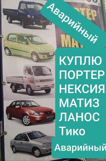 ланос в Кыргызстан: Daewoo Matiz 2019
