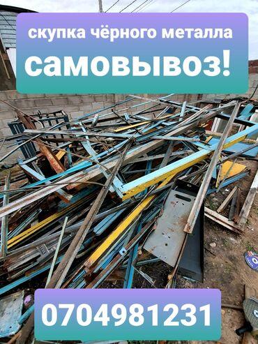 гайковерт купить бишкек в Кыргызстан: Куплю черный металл самовывозомцена реальная хлам, куски металла