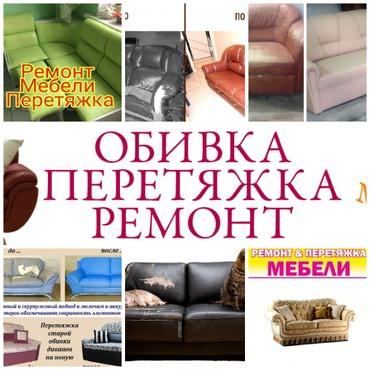 Реставрация Мебели и Перетяжка мебели любой сложности телефон вацап в Кант