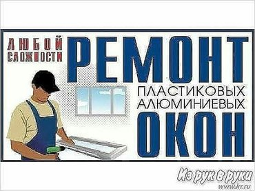 Ремонт окон, дверей в Бишкек