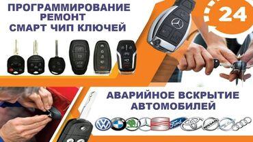 аварийные авто in Кыргызстан | АКСЕССУАРЫ ДЛЯ АВТО: Программирование авто ключей и чип ключей. Аварийное вскрытие авто!