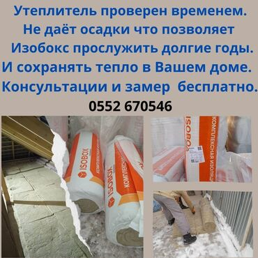 Плиты перекрытия цены - Кыргызстан: | Установка