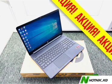 работа в бишкеке для подростков 15 лет в Кыргызстан: Акция-акция    ноутбук новый(для универсальных задач)  -hp  -модель-1