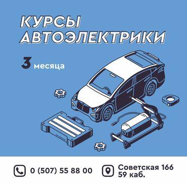 Курс автоэлектрика - Кыргызстан: Курсы автоэлектрики теория. Предлагаем вам современные курсы