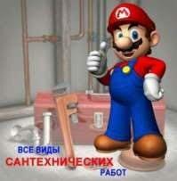 Сантехника сантех-работы Водопровод в Бишкек