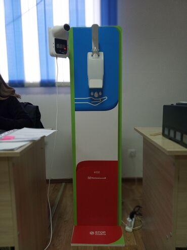 супермаркет фрунзе бишкек в Кыргызстан: Евро комплект для супермаркетов Контроль температуры и дезинфекция рук