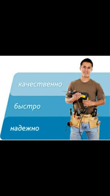 опытный сантехник,электрик, сварщик, плотник, мастер по ремонту холоди в Бишкек