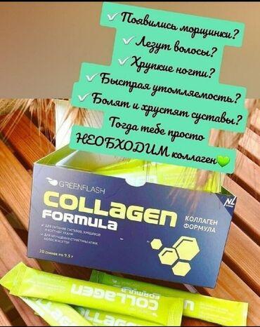 Коллаген !!