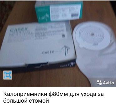 Калоприемники ф80мм для ухода за в Бишкек