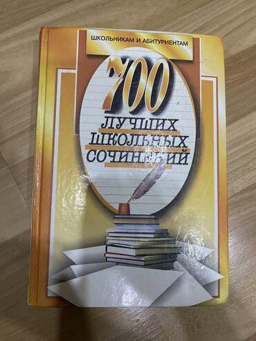 700 Лучших Школьных Сочинений  Цена 20 ман