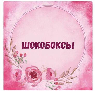 «ШОКОБОКСЫ» — это вкусный и сладкий подарок с оригинальными пожеланиям