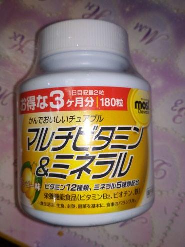 витамины с магнием в Кыргызстан: Мультивитамины и мультиминералы для детей и взрослых. на 90 дней