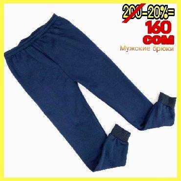 muzhskaja odezhda 60 godov в Кыргызстан: Мужские брюки, размеры 50-60