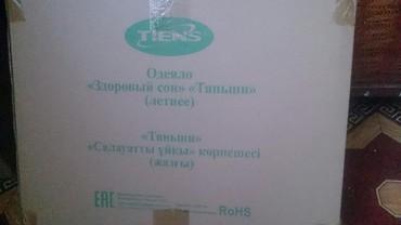 """одеяло в Кыргызстан: Одеяло """"Здоровый сон"""" Тяньши Торг"""