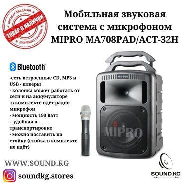 Звук, колонки, акустические системы!!! Мобильные акустические системы