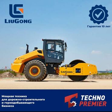 Мы официальные дистрибьюторы фирмы Liu Gong! Мощная техника для дорожн