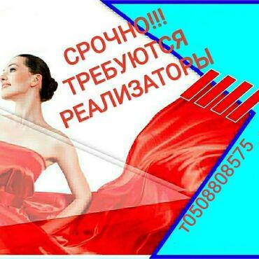 Работа - Кыргызстан: Продавец-консультант. С опытом. 5/2