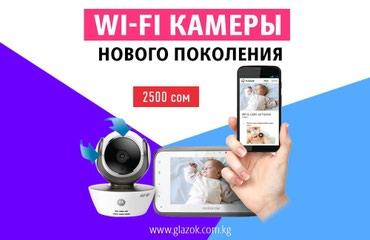 Камера имеет : в Бишкек