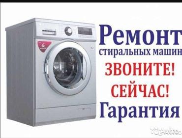 Ремонт стиральных машин автомат. На в Бишкек