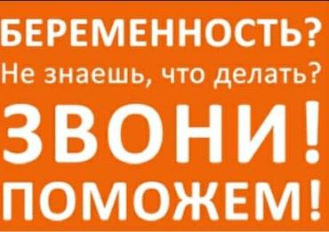Телефон доверия при незапланированной беременности. (watsapp) в Бишкек