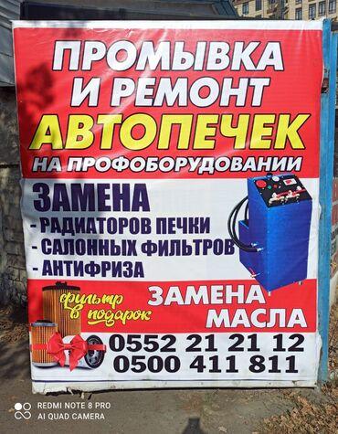 общежитие бишкек снять in Кыргызстан | ДРУГОЙ ДОМАШНИЙ ДЕКОР: Климат-контроль | Промывка, чистка систем автомобиля