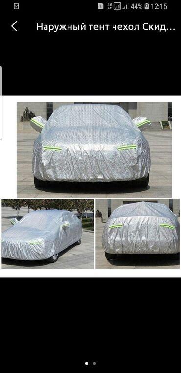 Скидки Скидки Авто тент для защиты авто на все модели авто доставка по