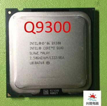 Q9300 для 775го сокета 4 ядра 4 потока