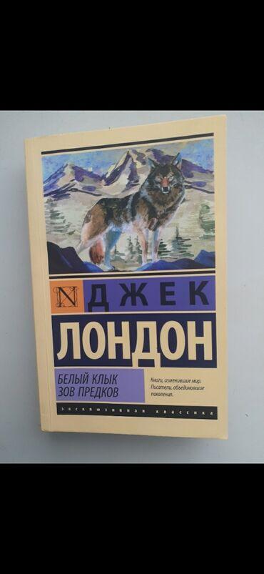 антикварные книги в Кыргызстан: Белый Клык, Зов предков. Писать на whatsapp