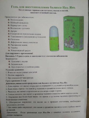 лечение грыжи позвоночника лазером в бишкеке отзывы в Кыргызстан: Ватсап инь янь гел для всех воспалений скелета