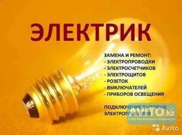электрик. Electric. квалификацированный электрик ,замена резеток,выклю в Бишкек