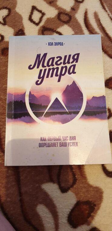 "Книга ""Магия утра"", в мягкой обложке. Б/у.#магияутра #книга #хэлэлрод"