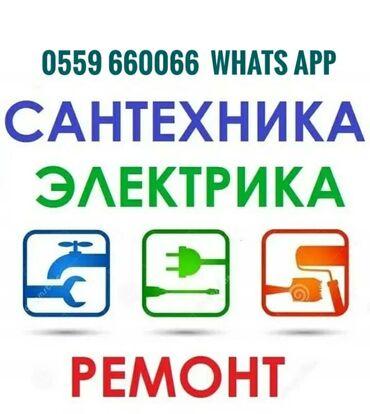 Сантехник, электрик, плотник, ремонт, г.Бишкек опыт работы более 6лет