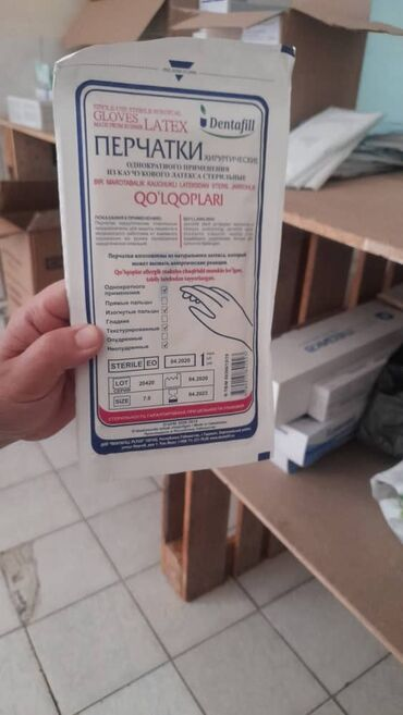 Нитриловые перчатки - Кыргызстан: Стерильные перчатки размер: 7.0,7.5,8.0 пока висит объявление значит
