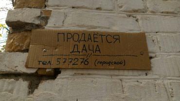 Продаётся дача в курортном районе. с. в Бишкек
