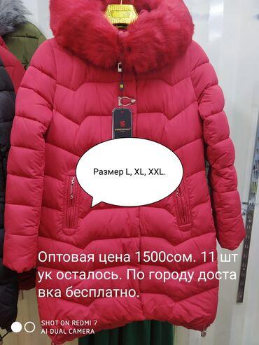 Срочно продаю зимний куртки женские. По городу доставка бесплатно. 11