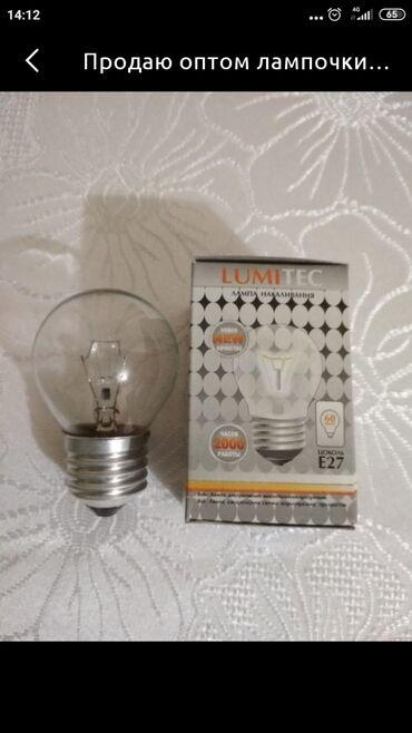 Продаю оптом лампочки накаливания 60w (шарики и свечки), производство